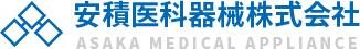 安積医科器械株式会社 ASAKA MEDICAL APPLIANCE